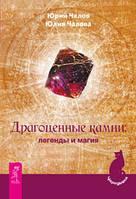 Чалова Ю. Ю. Драгоценные камни: легенды и магия