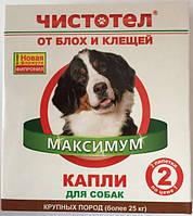 Чистотел МАКСИМУМ  капли от блох и клещей для крупных пород более 25 кг 2 ампулы