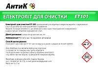 Электролит ЕТ101 для эктрохимической очистки швов