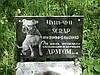 Памятник для животных