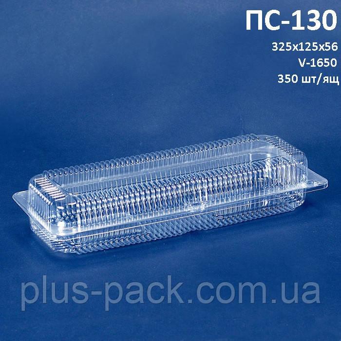 ОдноразоваяБлистерная Упаковка 323х125х62мм 1650 мл