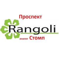 Почвенный гербицид Проспект ( Стомп ) ( 20л )