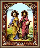 Образ Першоапостоли Петро і Павло 200х240мм. №231 в багетній рамці
