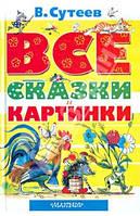 Владимир Сутеев: Все сказки и картинки