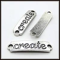"Коннектор ""create"" серебро (1х3,9 см) 5 шт в уп."