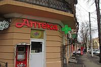 Светодиодный крест для аптеки 700ммх700мм, фото 1