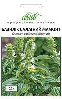 """Купить Семена семена Базилик салатный Мамонт 0.5 г ТМ """"Нем Zaden """"(Голландия)"""