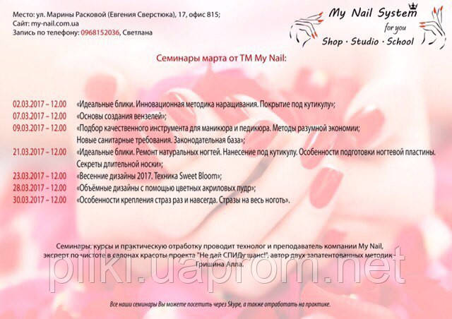 Семинары марта от компании My Nail System For You