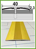 Алюминиевый порог для пола 40 мм рифленый бронза