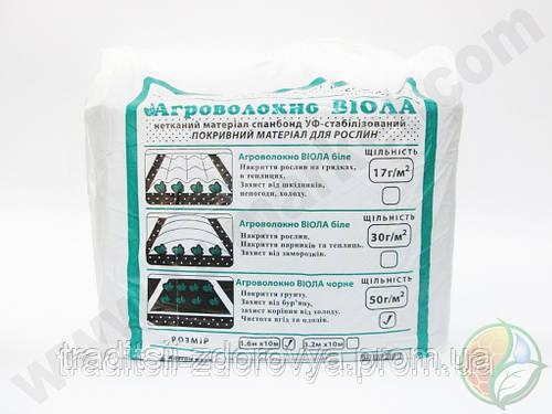 Агроволокно черное плотность 50г на м2 размер 1,6 на 10м, Спанбонд черный