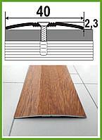 Алюминиевый порог для пола 40 мм рифленый декор дерево