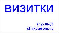 Визитки 1000 шт. печать с одной стороны