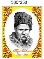 Портрет Т. Г. Шевченко пластиковый