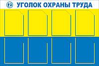 Стенд Уголок по охране труда информационный с 8 карманами 1200х800 мм