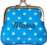 Детский подарочный кошелек Тома