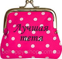 Подарочный кошелек  Лучшая тетя