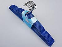 Плечики вешалки тремпеля металлический в силиконовом покрытии синего цвета длина 40,5 см, в упаковке 10 штук