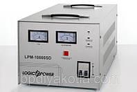 Стабилизатор напряжения Logicpower LPM-10000SD 7000Вт SERVO, фото 1