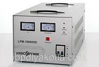 Стабилизатор напряжения Logicpower LPM-20000SD 16000Вт SERVO, фото 1