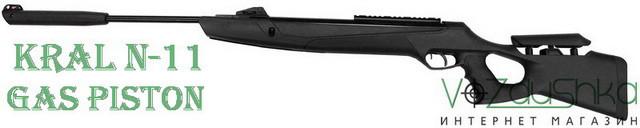 пневматическая винтовка kral n 11 syntetic gas piston