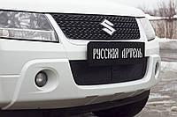Защитная сетка переднего бампера Suzuki Grand Vitara 2008-2012 г.в. Сузуги Гранд Витара