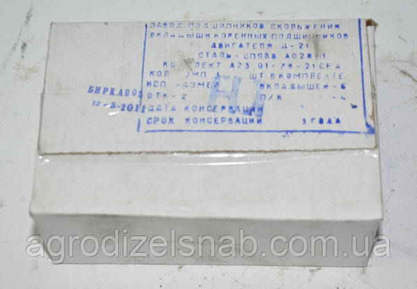 Вкладыш коренной Д-21 Н1 (Тамбов) А23.01-78-21сбА