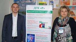Международная выставка здравоохранения