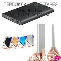 Внешний аккумулятор Power Bank Xiaomi 24000 mAh / Аккумулятор для телефона Павер Банк, серебряный
