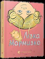 Дитяча книга Лізка Мармизко