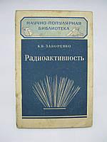 Заборенко К.Б. Радиоактивность (б/у)., фото 1