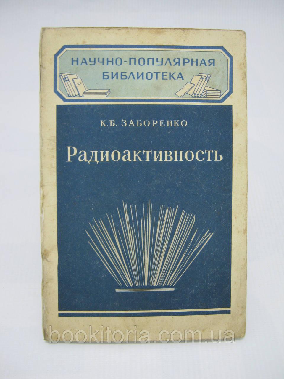 Заборенко К.Б. Радиоактивность (б/у).