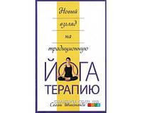 """Шивананда Свами """"Новый взгляд на традиционную йога-терапию"""""""