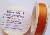 Нить для бисера Spark beads № 2710, TYTAN 100, оранжевый, диаметр 0,1мм, длинна 100 м, 1002710