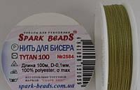 Нить для бисера Spark beads № 2584, TYTAN 100, оливковый, диаметр 0,1мм, длинна 100 м, 1002584