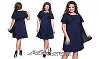 Платье женское нарядное креп-дайвинг + украшено накидкой из шифона размеры 50-56