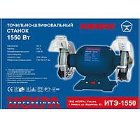 Точильный станок Искра 2-х дисковый 1550 Вт