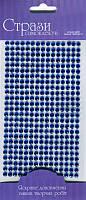 Самоклеющиеся стразы, 375 шт/уп, 5мм, синие, ROSA Talent, 46307