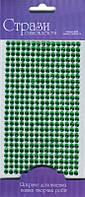 Самоклеющиеся стразы, 375 шт/уп, 5мм, зеленые, ROSA Talent, 46308