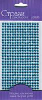 Самоклеющиеся стразы, 375 шт/уп, 5мм, голубые светлые, ROSA Talent, 46312