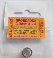 Проволока с памятью, серебро, диаметр стержня 0,6 мм, кольцо 9 мм, Spark beads, 723104