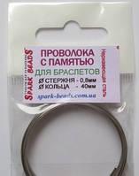 Проволока с памятью, серебро, диаметр стержня 0,8 мм, кольцо 40 мм, Spark beads, 723142