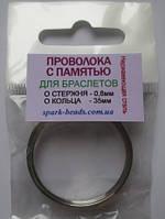 Проволока с памятью, серебро, диаметр стержня 0,8 мм, кольцо 35 мм, Spark beads, 723159