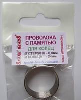 Проволока с памятью, серебро, диаметр стержня 0,8 мм, кольцо 24 мм, Spark beads, 723173