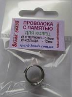 Проволока с памятью, серебро, диаметр стержня 0,8 мм, кольцо 12 мм, Spark beads, 723203