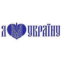 """Трафарет универсальный 11*32 см, """"Я люблю Україну"""", № 2033, ROSA, 91610002"""