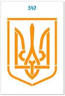 """Трафарет универсальный 21,5*32 см, """"Трезубец"""", № 547, ROSA, 91610004"""