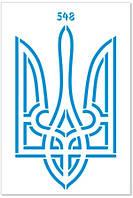 """Трафарет универсальный 21,5*32 см, """"Трезубец-1"""", № 548, ROSA, 91610005"""