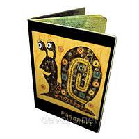 Оригинальная обложка для паспорта Позитивная Улитка