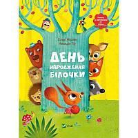 Книжка з віконечками День народження білочки, фото 1