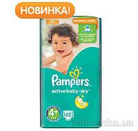 Подгузники Pampers Active Baby-Dry Размер 4+ (Maxi+) 9-16 кг, 62шт